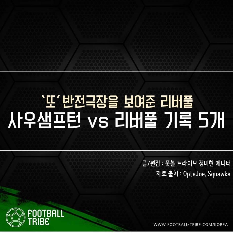 [카드 뉴스] '또' 반전극장: 사우샘프턴 vs 리버풀 기록 5개