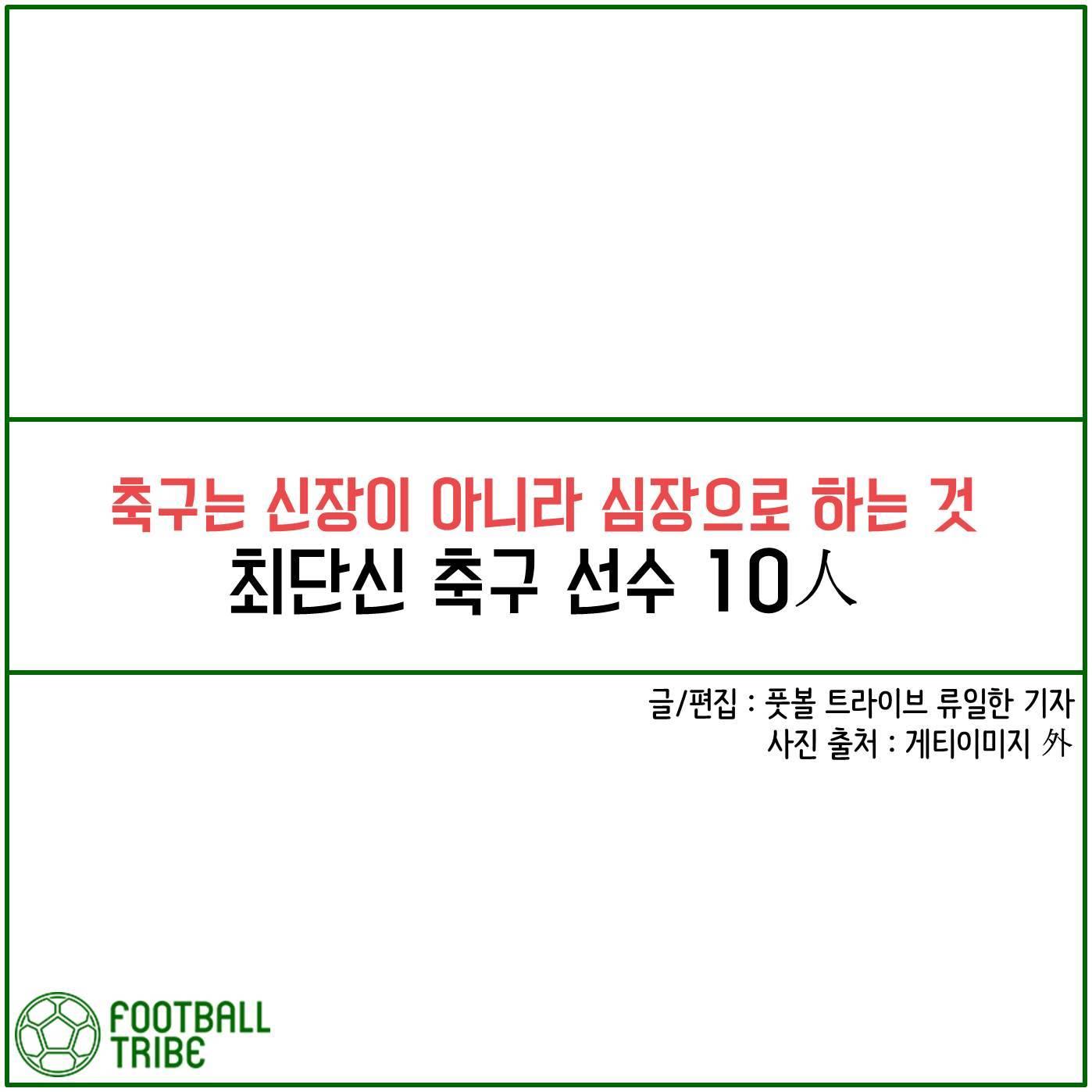 [카드 뉴스] 최단신 축구 선수 10인人