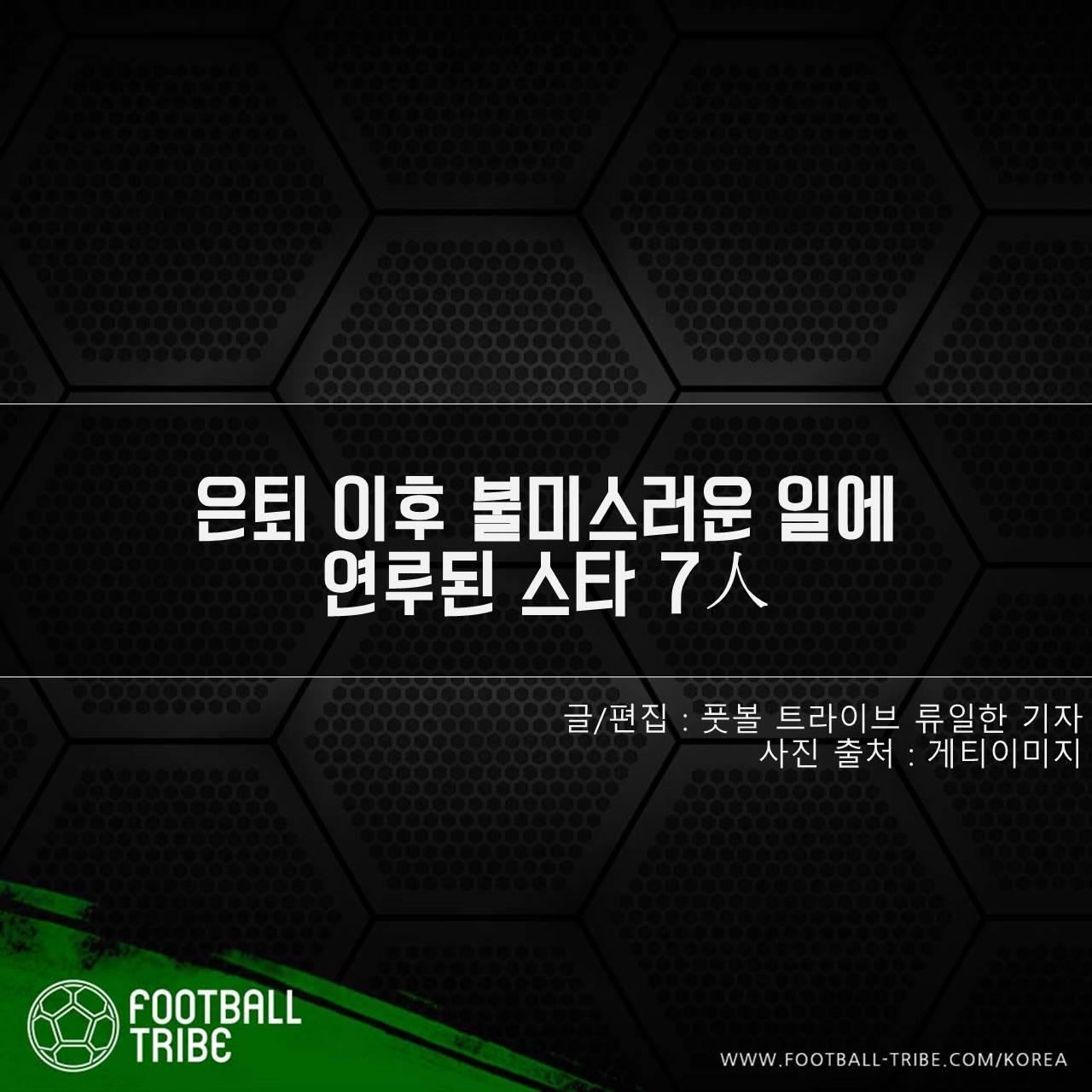 [카드 뉴스] 은퇴 이후 불미스러운 일에 연루된 스타 7人