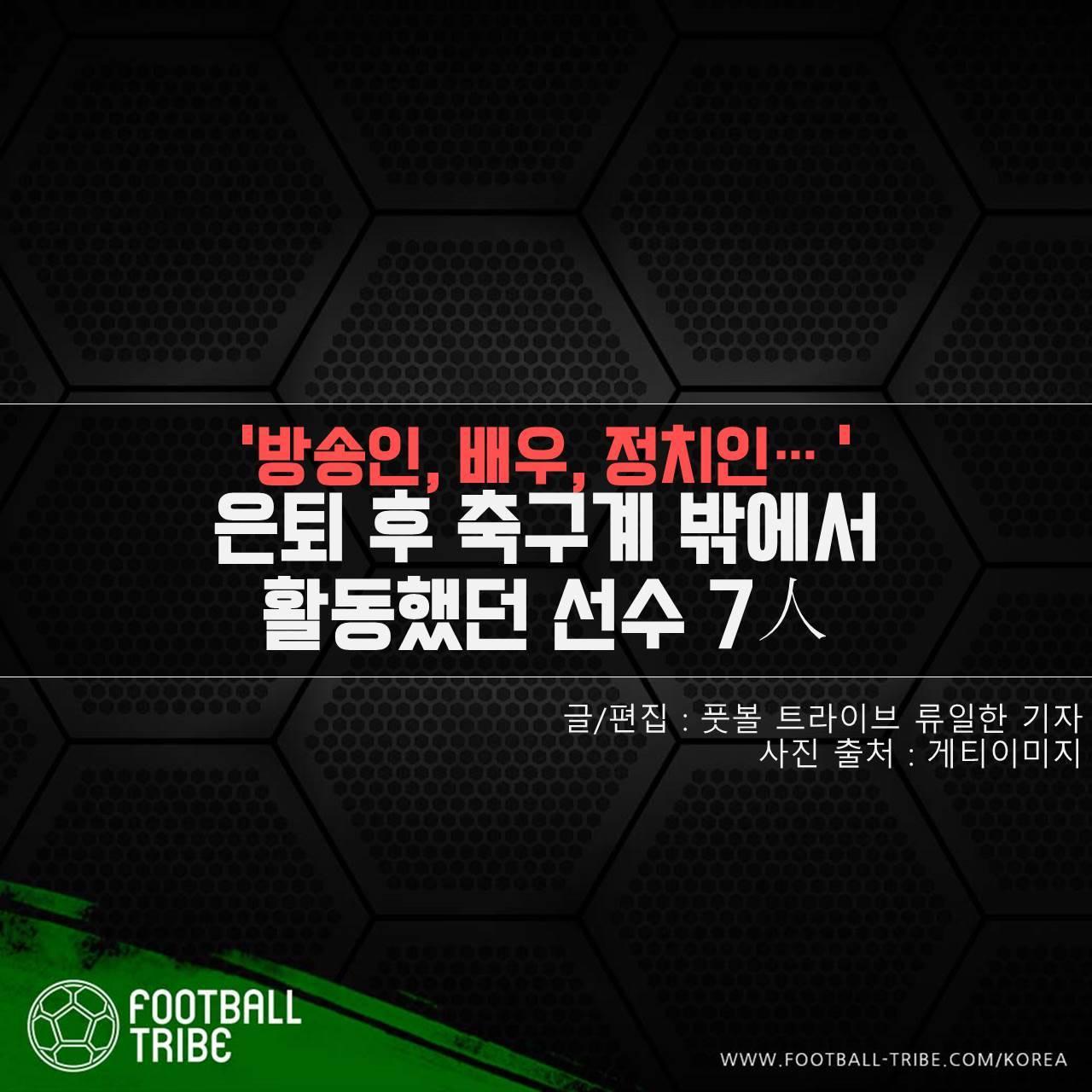 [카드 뉴스] 은퇴 후 축구계 밖에서 활동했던 선수 7人
