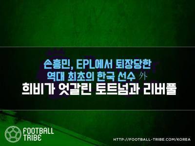 [카드 뉴스] '손흥민, EPL에서 퇴장당한 역대 최초의 한국 선수 外' 희비가 엇갈린 토트넘과 리버풀