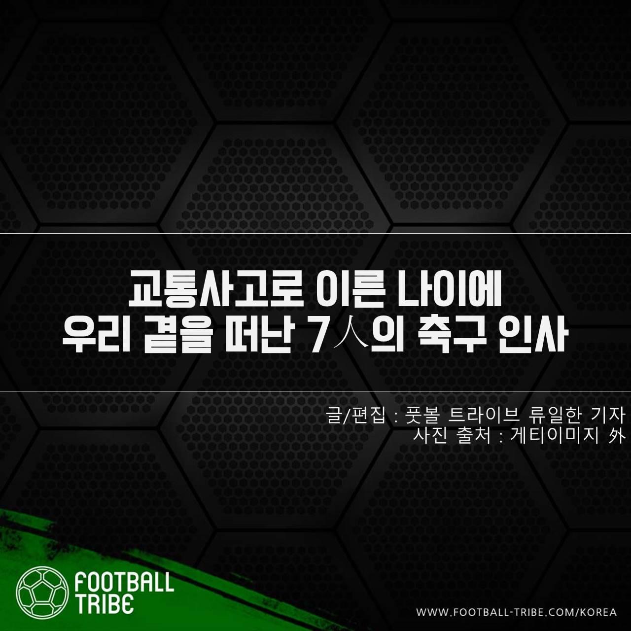 [카드 뉴스] 교통사고로 이른 나이에 우리 곁을 떠난 7人의 축구 인사