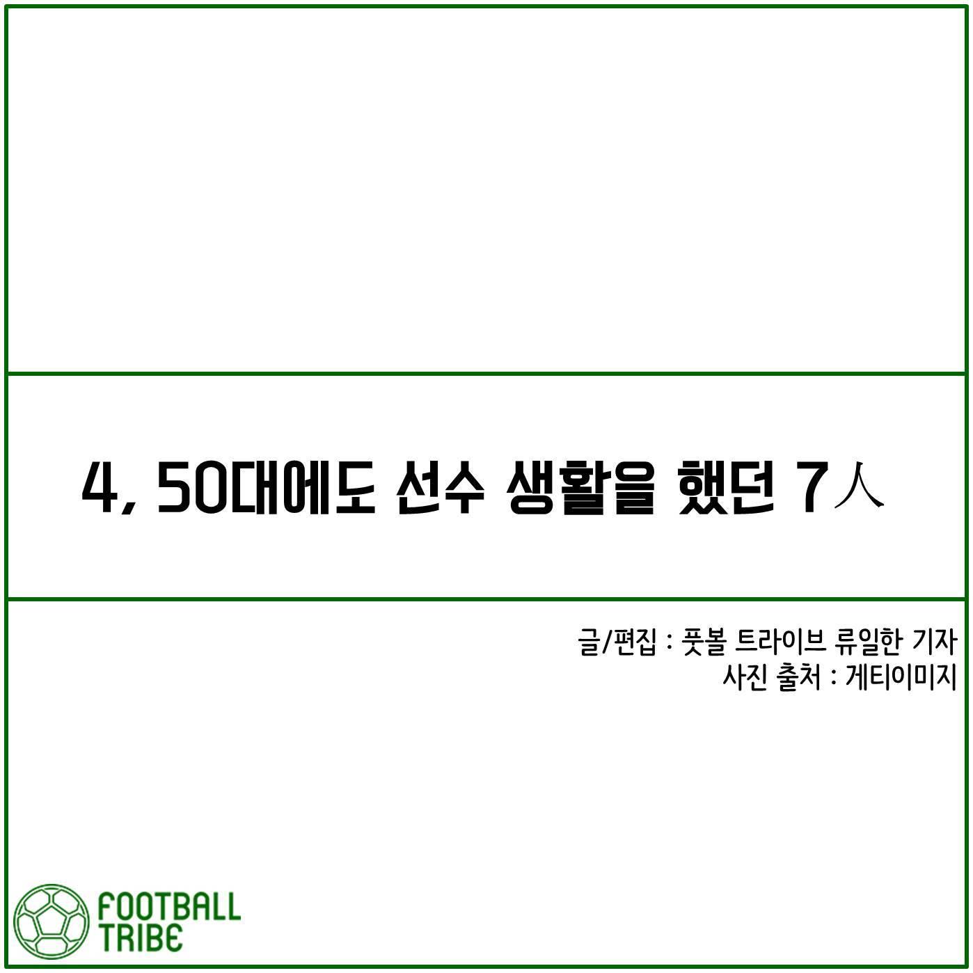 [카드 뉴스] 4, 50대에도 선수 생활을 했던 7人