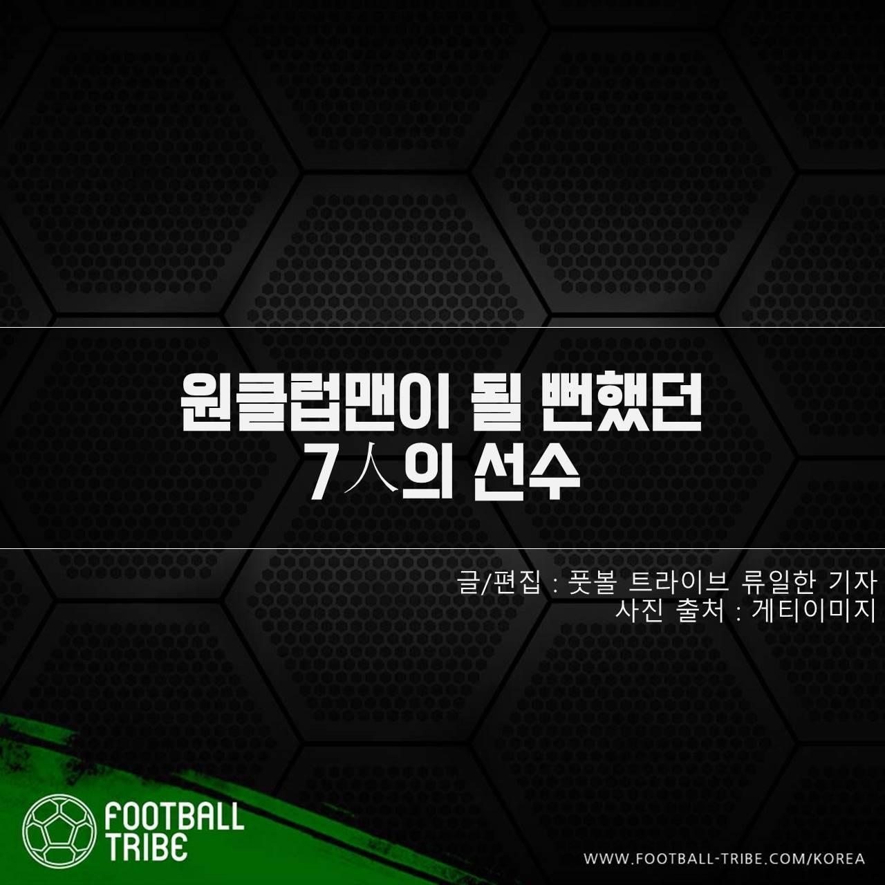[카드 뉴스] 원클럽맨이 될 뻔했던 7人의 선수