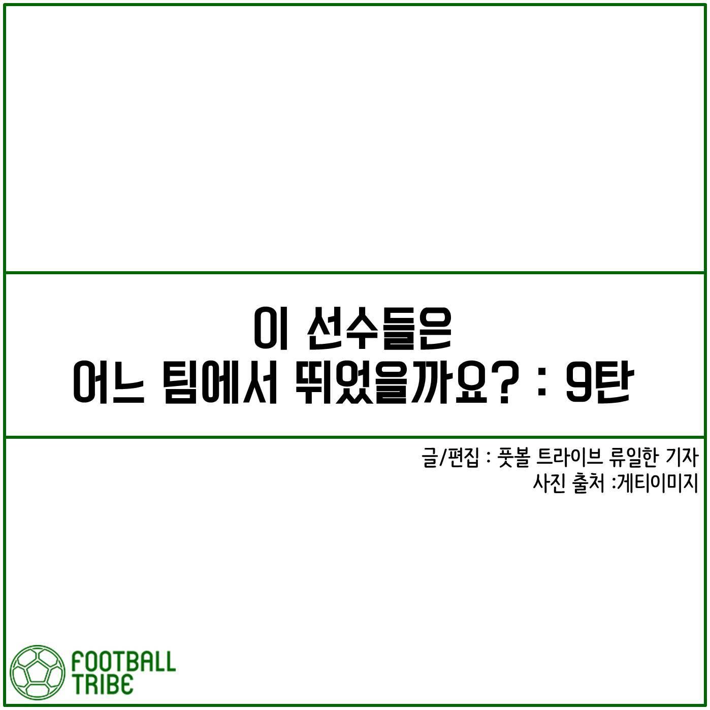 [카드 뉴스] 이 선수들은 어느 팀에서 뛰었을까요?: 9탄