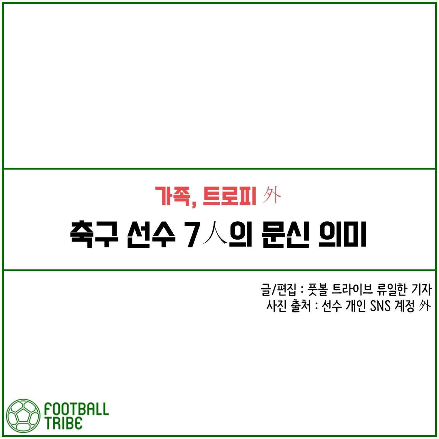 [카드 뉴스] '가족, 트로피 外' 축구 선수 7人의 문신