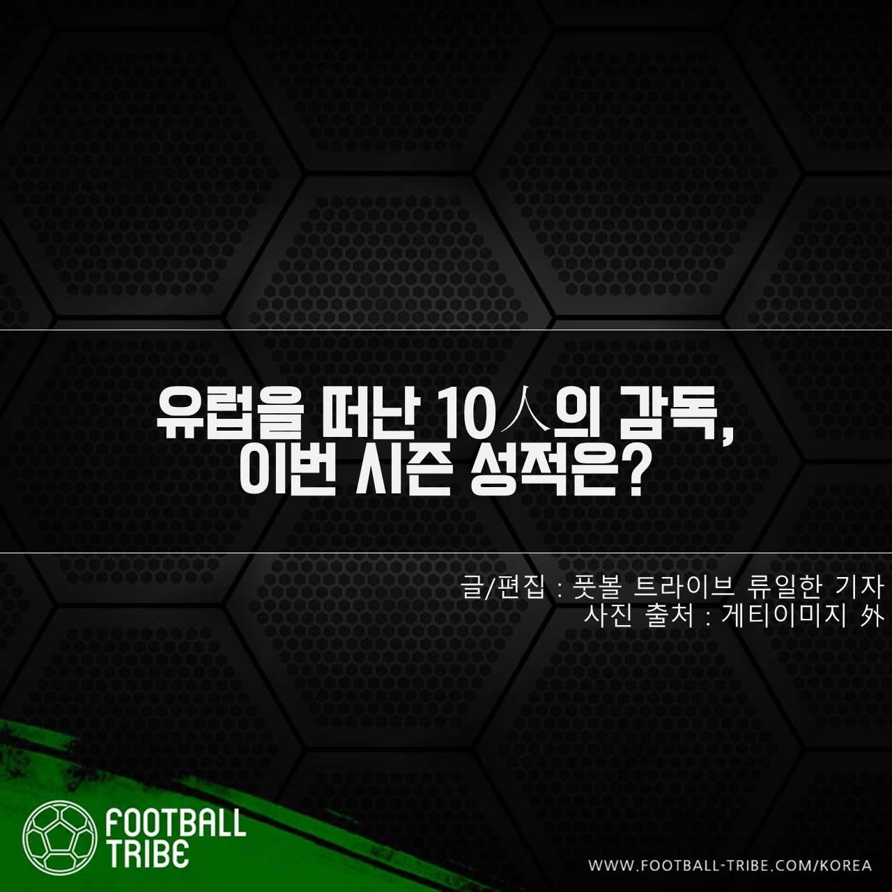 [카드 뉴스] 유럽을 떠난 10人의 감독, 이번 시즌 성적은?