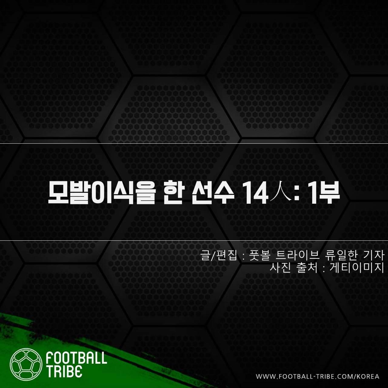 [카드 뉴스] 모발이식을 한 선수 14人: 1부