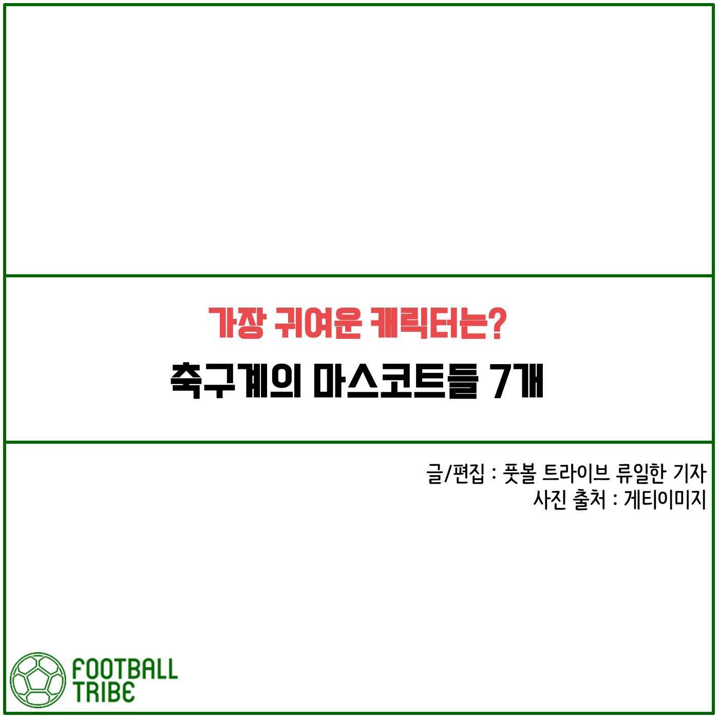[카드 뉴스] 축구계의 마스코트들 7개
