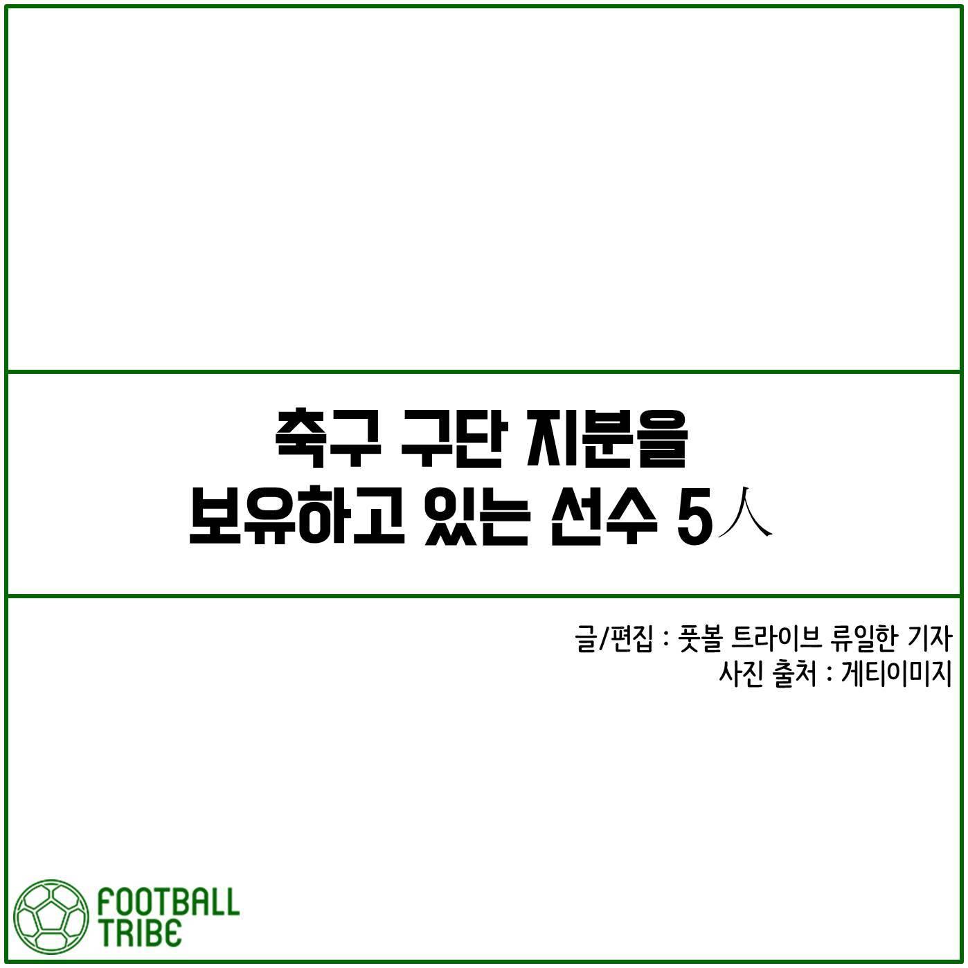 [카드 뉴스] 축구 구단 지분을 보유하고 있는 선수 5人