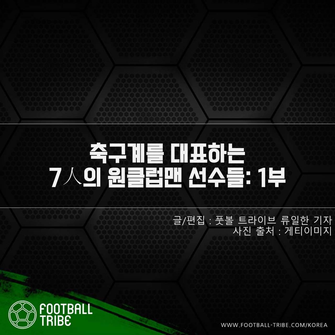 [카드 뉴스] 축구계를 대표하는 7人의 원클럽맨 선수들: 1부