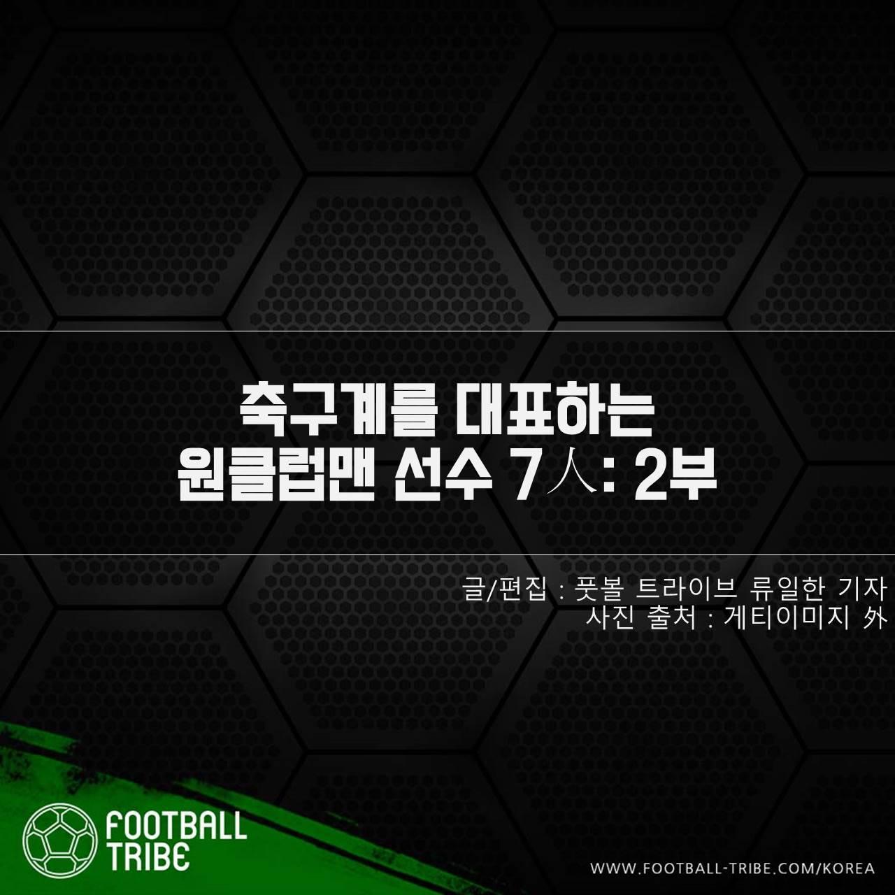 [카드 뉴스] 축구계를 대표하는 원클럽맨 선수 7人: 2부