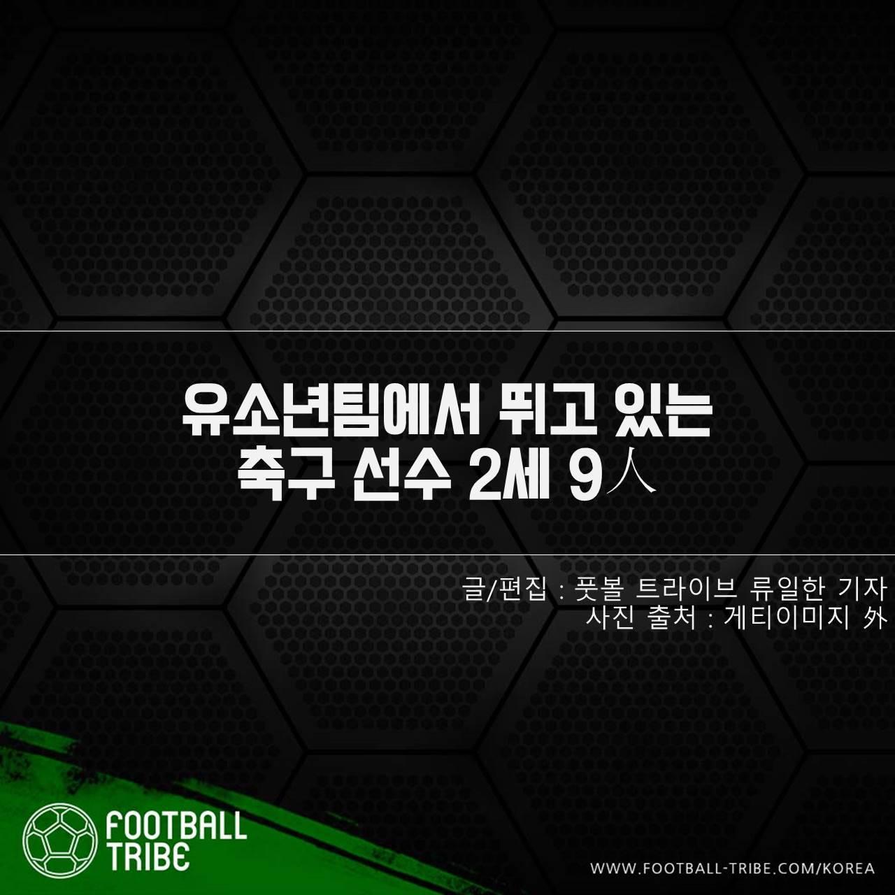[카드 뉴스] 유소년팀에서 뛰고 있는 축구 선수 2세 9人