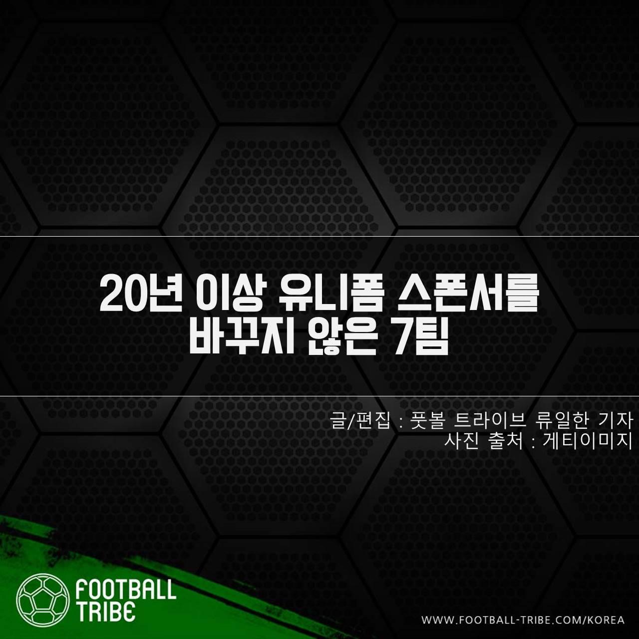 [카드 뉴스] 20년 이상 유니폼 스폰서를 바꾸지 않은 7팀