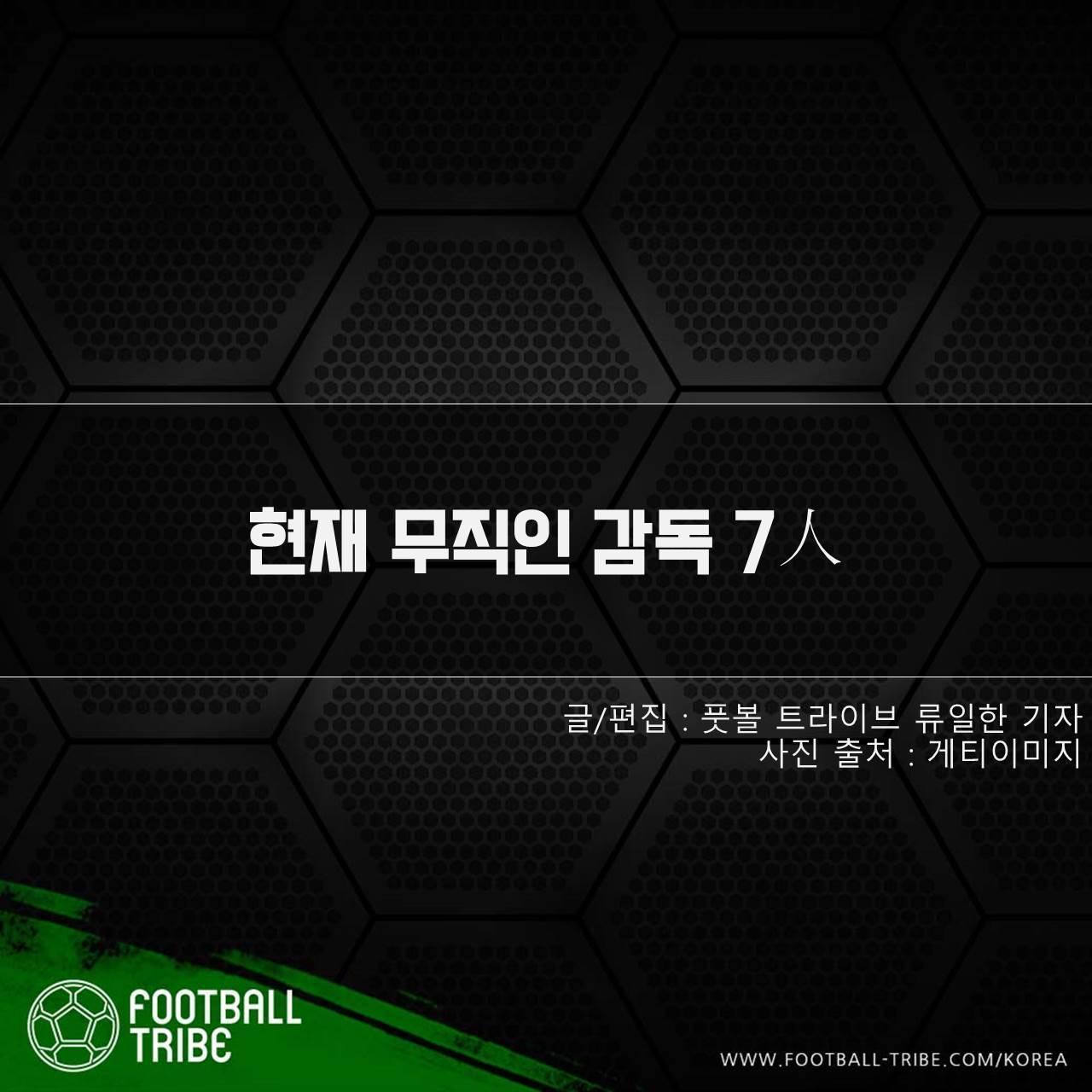 [카드 뉴스] 현재 무직인 감독 7人