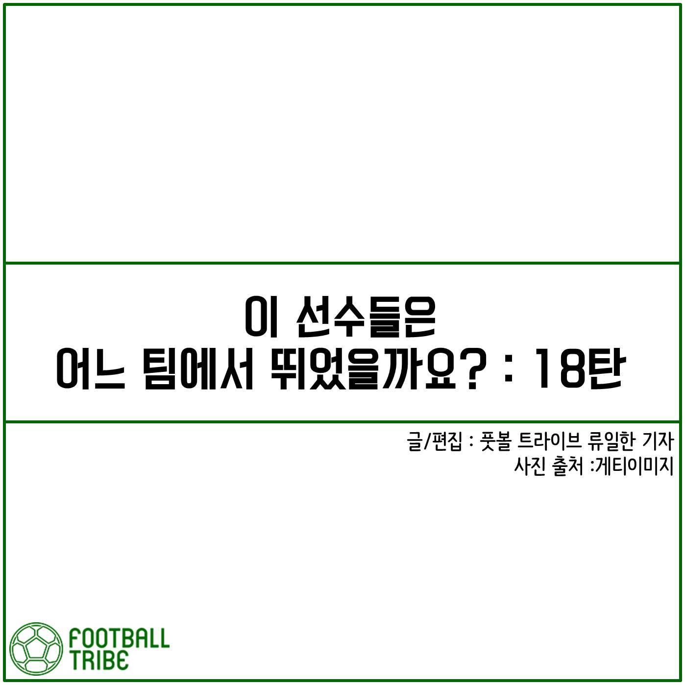 [카드 뉴스] 이 선수들은 어느 팀에서 뛰었을까요?: 18탄