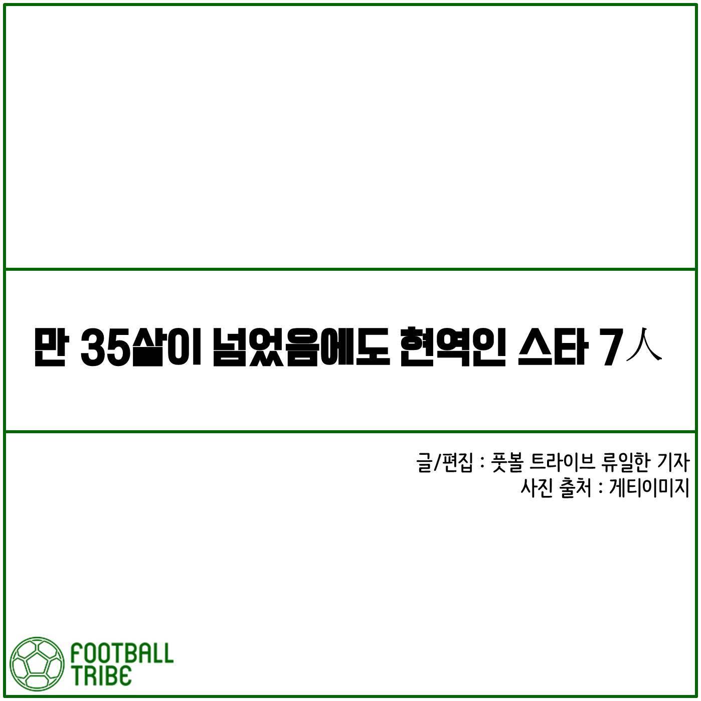[카드 뉴스] 만 35살이 넘었음에도 현역인 스타 7人
