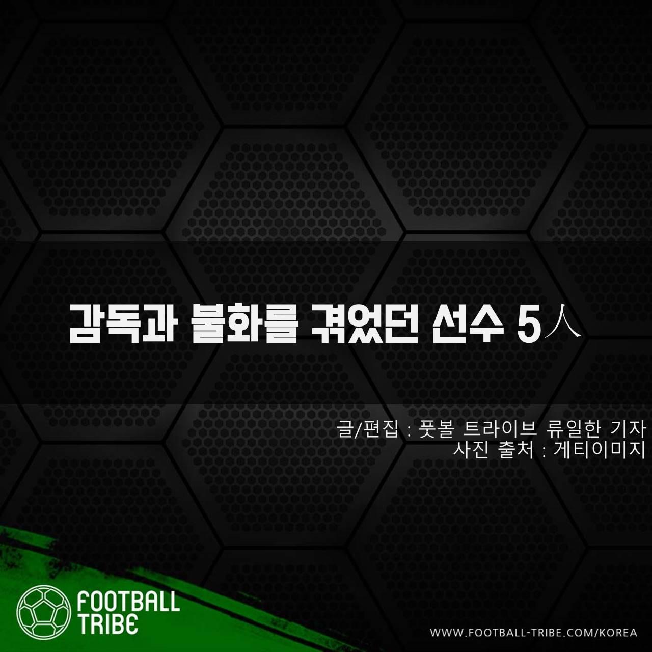 [카드 뉴스] 감독과 불화를 겪었던 선수 5人