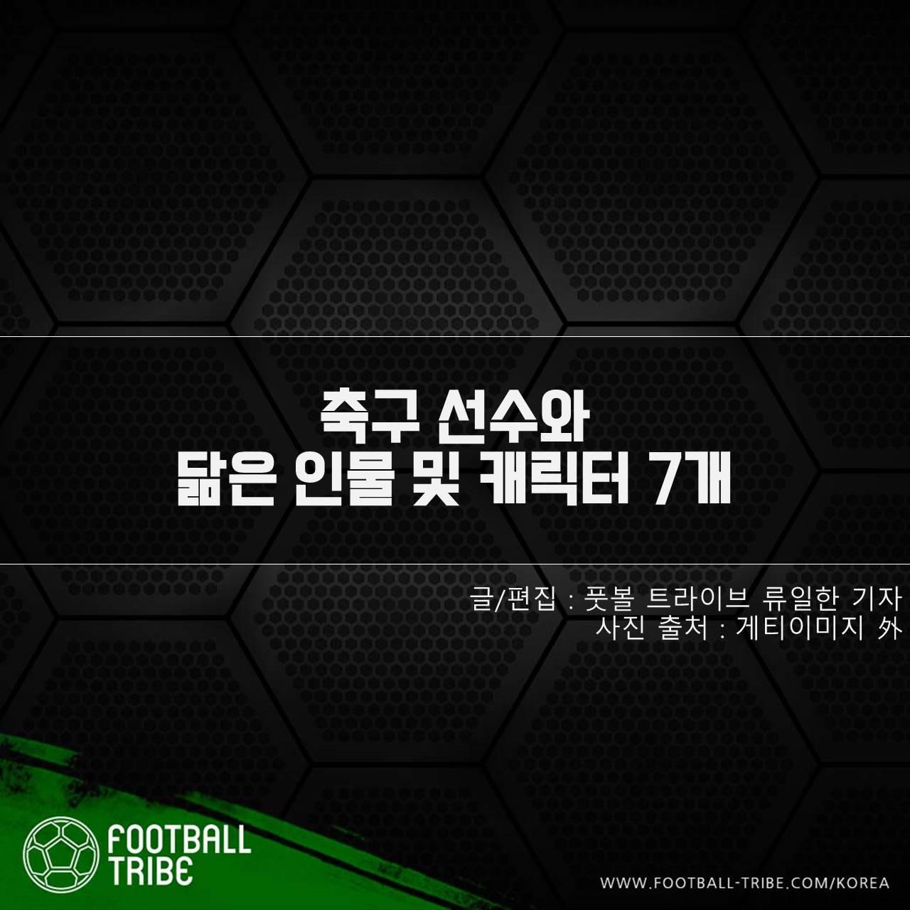 [카드 뉴스] 축구 선수와 닮은 인물 및 캐릭터 7개