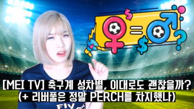 [메이 TV] Ep.01 축구계 성차별? 리버풀의 'Back on Our Perch?'