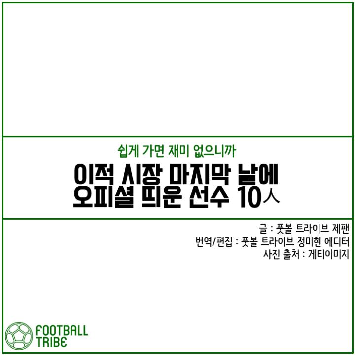 [카드 뉴스] '쉽게 가면 재미 없으니까' 이적 시장 마지막 날에 오피셜 띄운 선수 10人