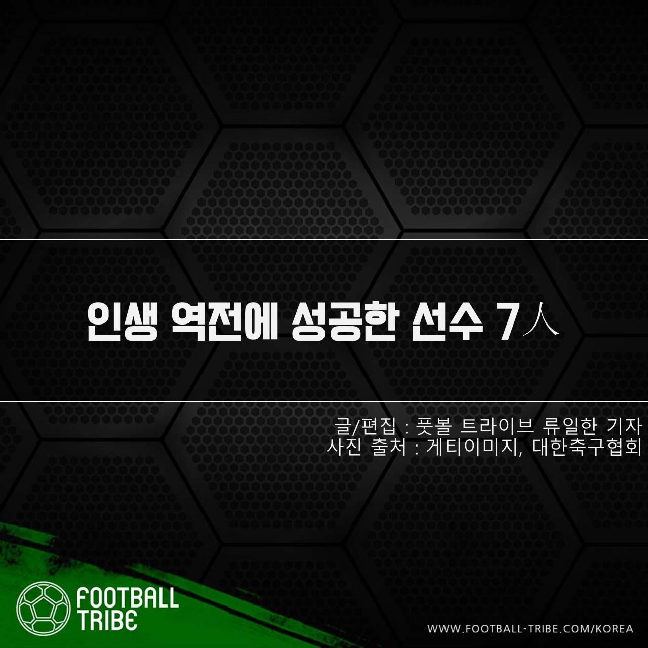 [카드 뉴스] 인생 역전에 성공한 선수 7人