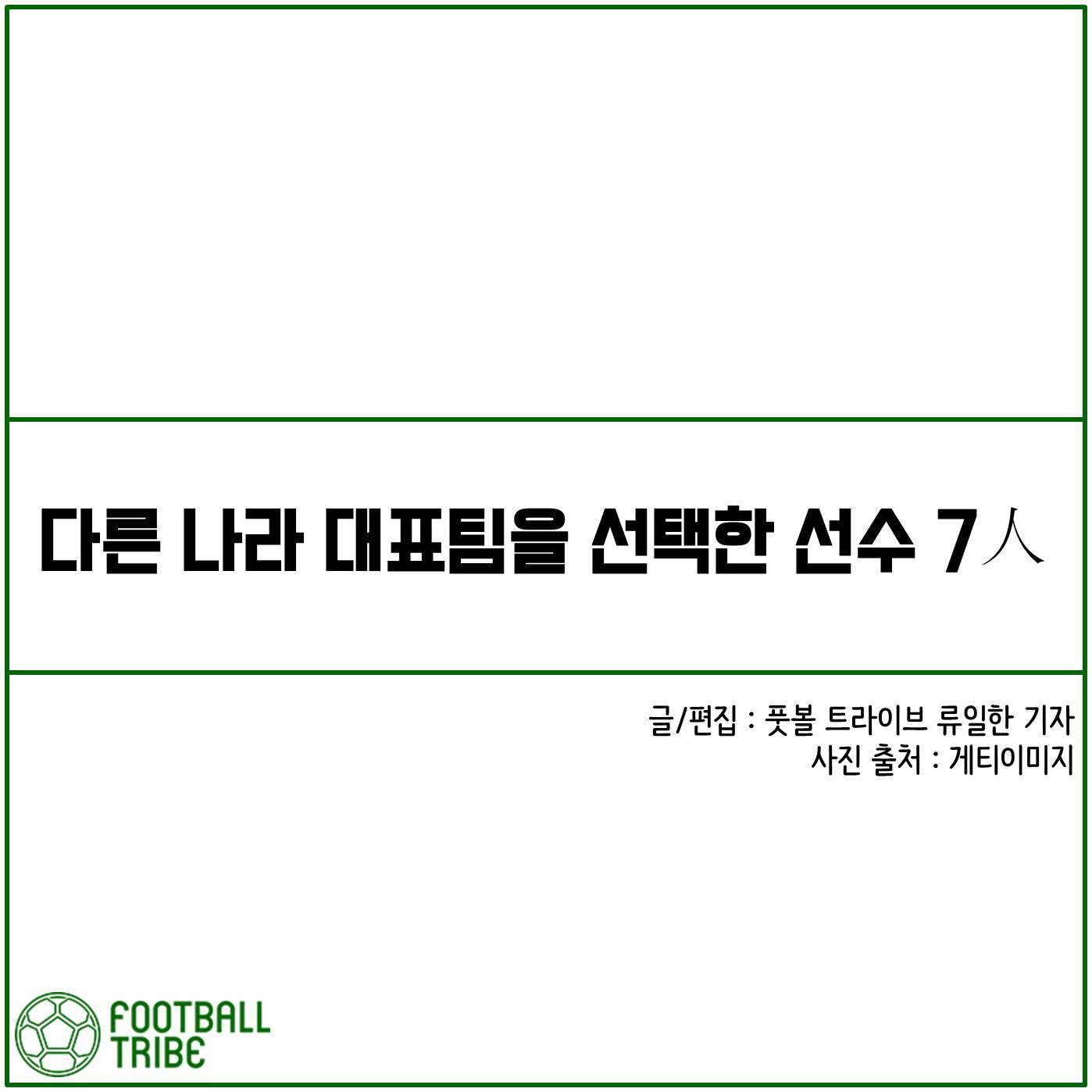 [카드 뉴스] 다른 나라 대표팀을 선택한 선수 7人
