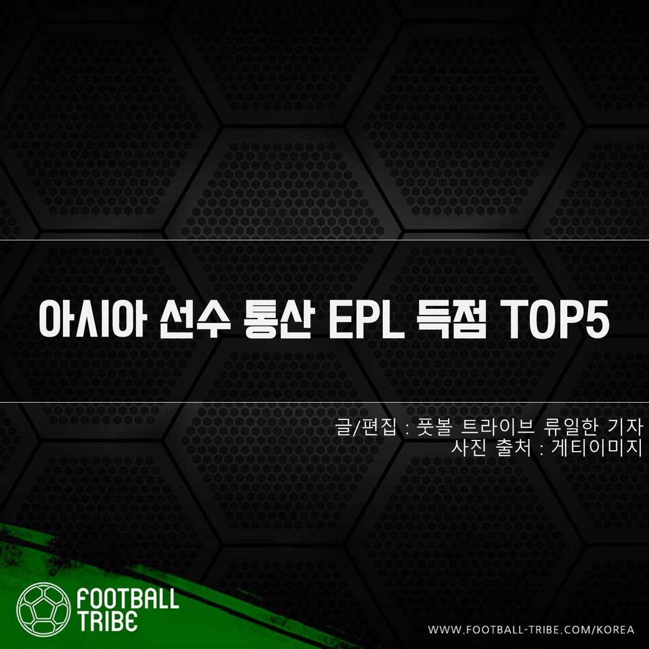 [카드 뉴스] 아시아 선수 통산 EPL 득점 TOP5