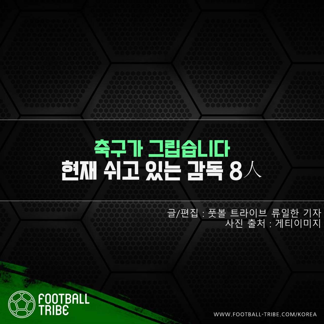 [카드 뉴스] '축구가 그립습니다' 현재 쉬고 있는 감독 8人