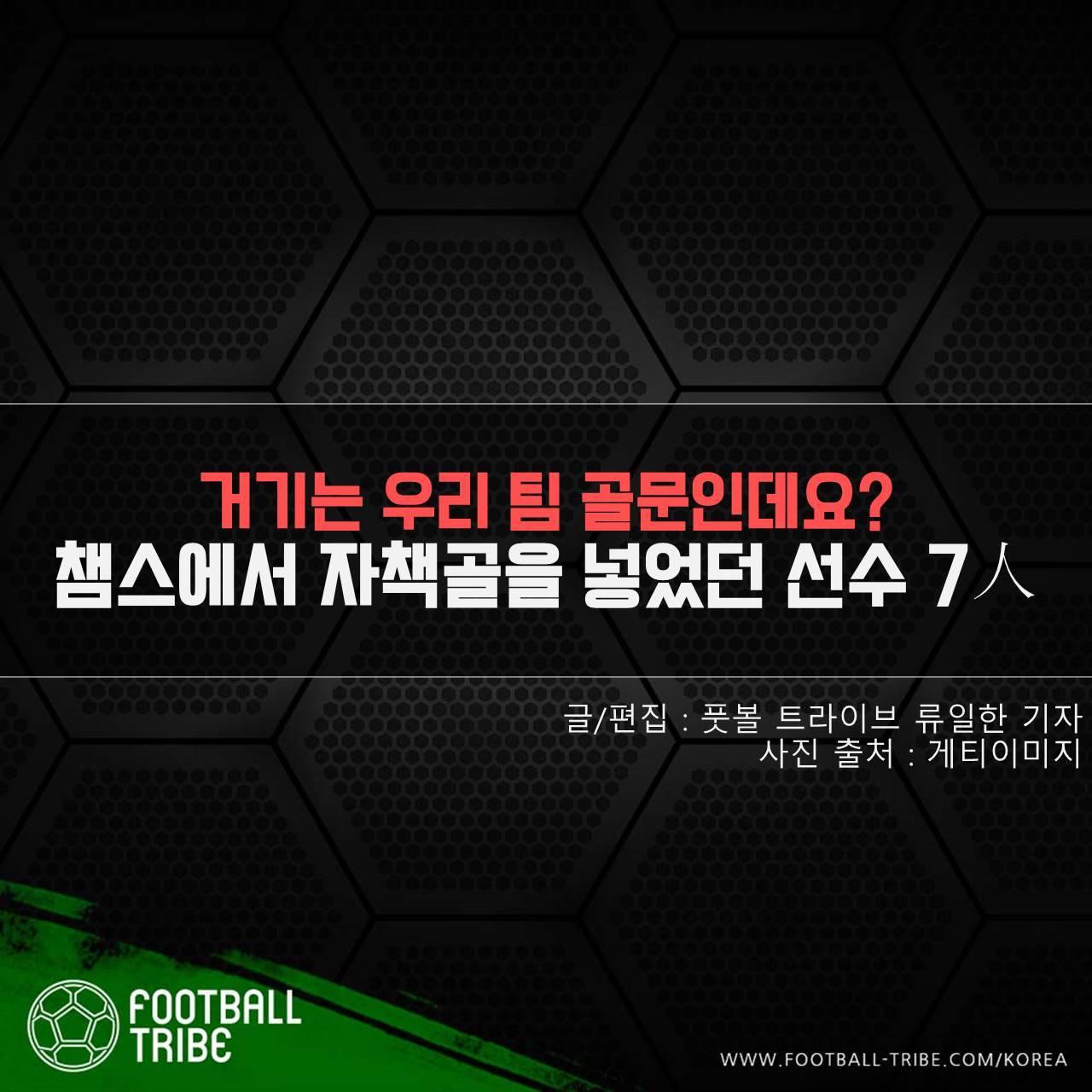 [카드 뉴스] '거기는 우리 팀 골문인데요?' 챔스에서 자책골을 넣었던 선수 7人