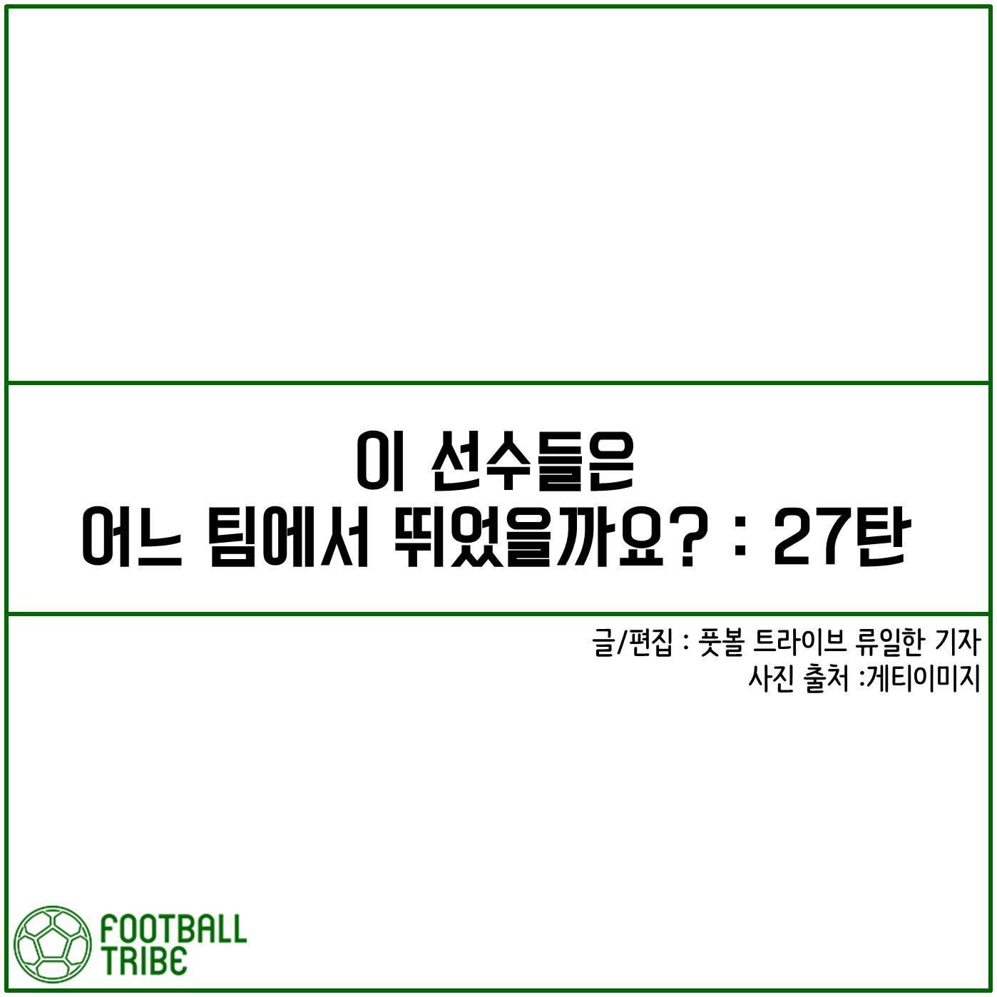 [카드 뉴스] 이 선수들은 어느 팀에서 뛰었을까요?: 27탄