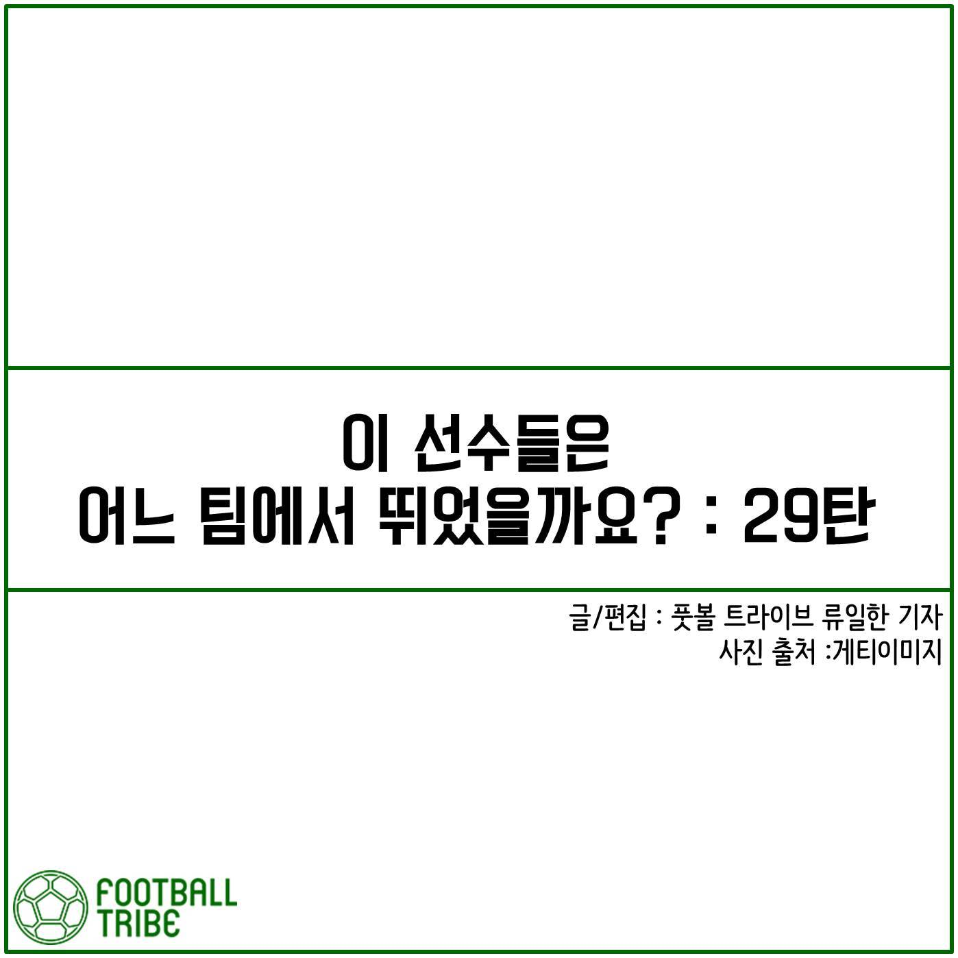 [카드 뉴스] 이 선수들은 어느 팀에서 뛰었을까요?: 29탄