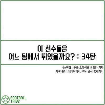 [카드 뉴스] 이 선수들은 어느 팀에서 뛰었을까요?: 34탄