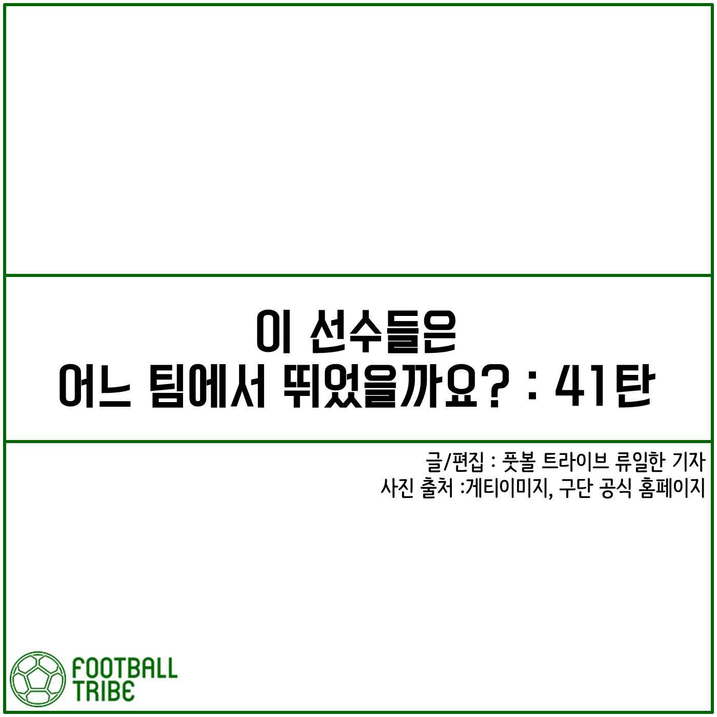 [카드 뉴스] 이 선수들은 어느 팀에서 뛰었을까요?: 41탄