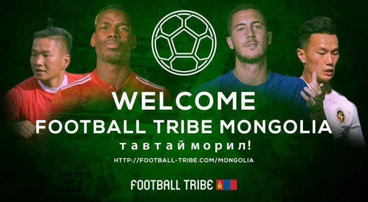Football Tribe Mongolia нээгдлээ!