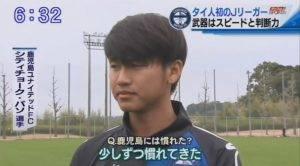 """รู้จักกันไว้! ทีวีญี่ปุ่นทำสกู้ปชีวิต """"สิทธิโชค ภาโส"""" (มีคลิป)"""