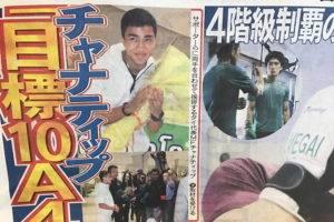 พูดถึงเป้าหมาย! นสพ.ญี่ปุ่นลงบทสัมภาษณ์ชนาธิปหลังบินถึงซัปโปโร