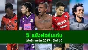 TRIBE LIST : 5 แข้งฟอร์มเด่นไทยลีก นัดที่ 19