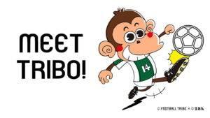 พร้อมโหลด! Football Tribe เปิดตัวมาสค็อต TRIBO ลงสติ๊กเกอร์ LINE