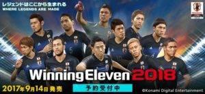 เกมสร้างชาติ! นาคามูระเผยทีมชาติญี่ปุ่นแกร่งขึ้นเพราะเกมวินนิ่ง