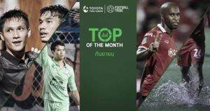 Top of the Month:  10 ที่สุดโตโยต้าไทยลีกประจำเดือน ก.ย.