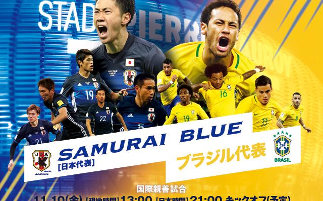 ดวลทีมระดับโลก! ญี่ปุ่นวางคิวอุ่น บราซิล-เบลเยียม ฟีฟ่าเดย์เดือน พ.ย.