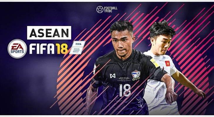 MADE IN ASEAN: ชนาธิปอยู่ตรงไหน? วัดค่าพลังแข้งอาเซียน FIFA 18