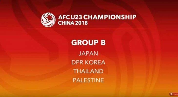 ไทยงานหนัก! ร่วมสาย ญี่ปุ่น-เกาหลีเหนือ ชิงแชมป์เอชีย U23