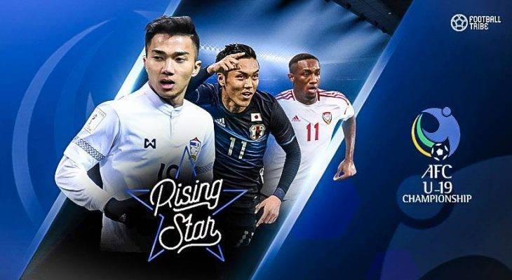RISING STARS: 6 แข้งสร้างชื่อจากเวที AFC U19