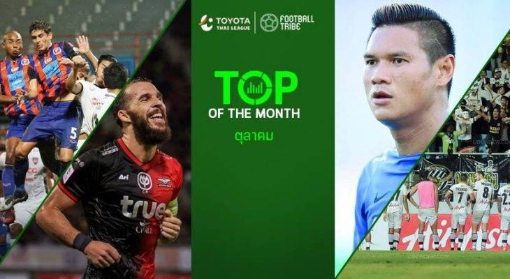Top of the Month:  10 ที่สุดโตโยต้าไทยลีกประจำเดือน ต.ค.