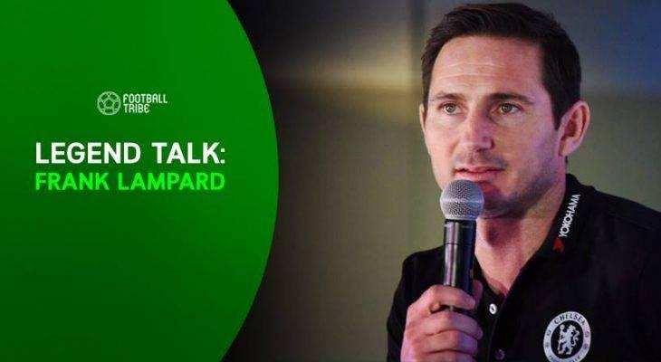 TRIBE LEGEND TALK: เทคโนโลยีลูกหนัง/กุนซือเปลี่ยนชีวิต/ตำนานเชลซี แฟรงค์ แลมพาร์ด