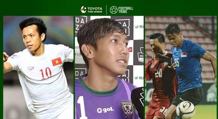 WELCOME TO AEC: 5 สตาร์อาเซียนตกเป็นข่าวกับทีมไทยลีก