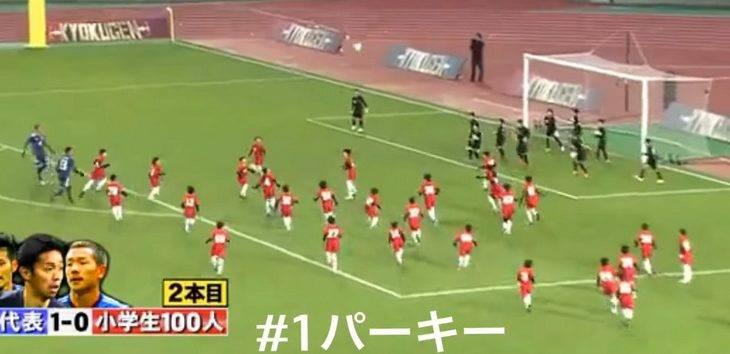 ความฮาบังเกิด! ทีวีญี่ปุ่นจับ 3 แข้งทีมชาติดวลเด็กประถม 100 คน (มีคลิป)