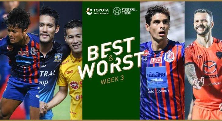 BEST & WORST: ยอดเยี่ยม-ยอดแย่ โตโยต้าไทยลีก 2018 นัดที่ 3